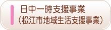 日中一時支援事業(松江市地域生活支援事業)